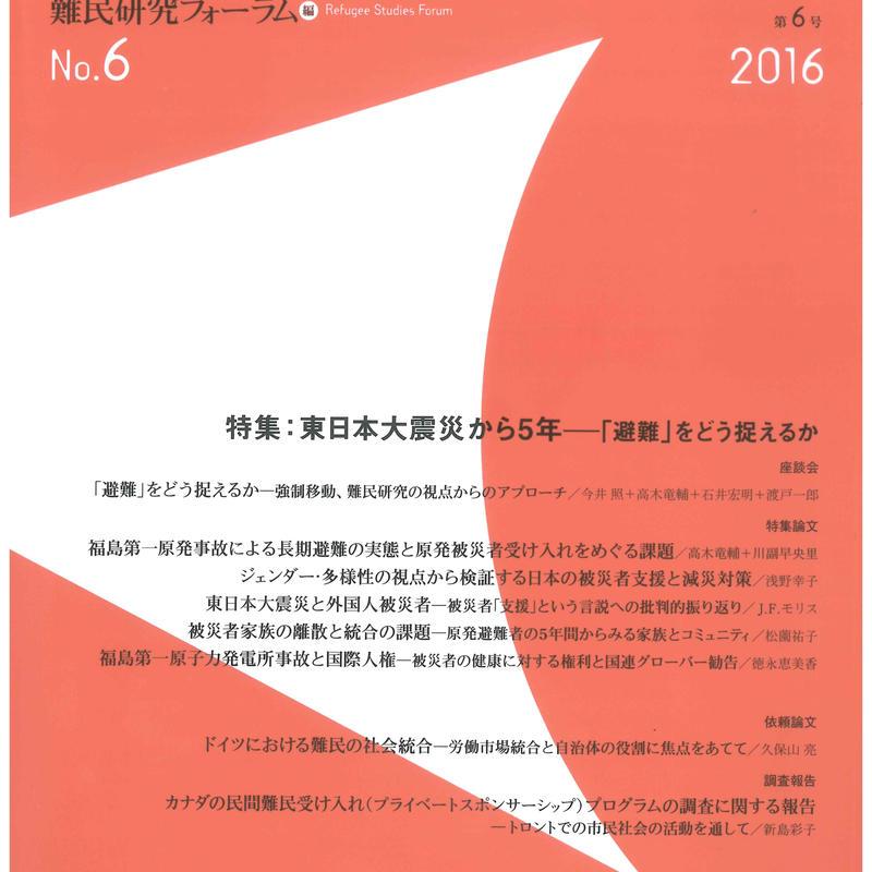 難民研究ジャーナル第6号(割引価格)