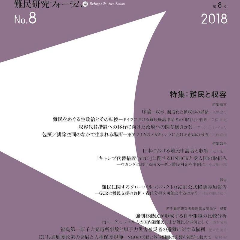 難民研究ジャーナル第8号(割引価格)