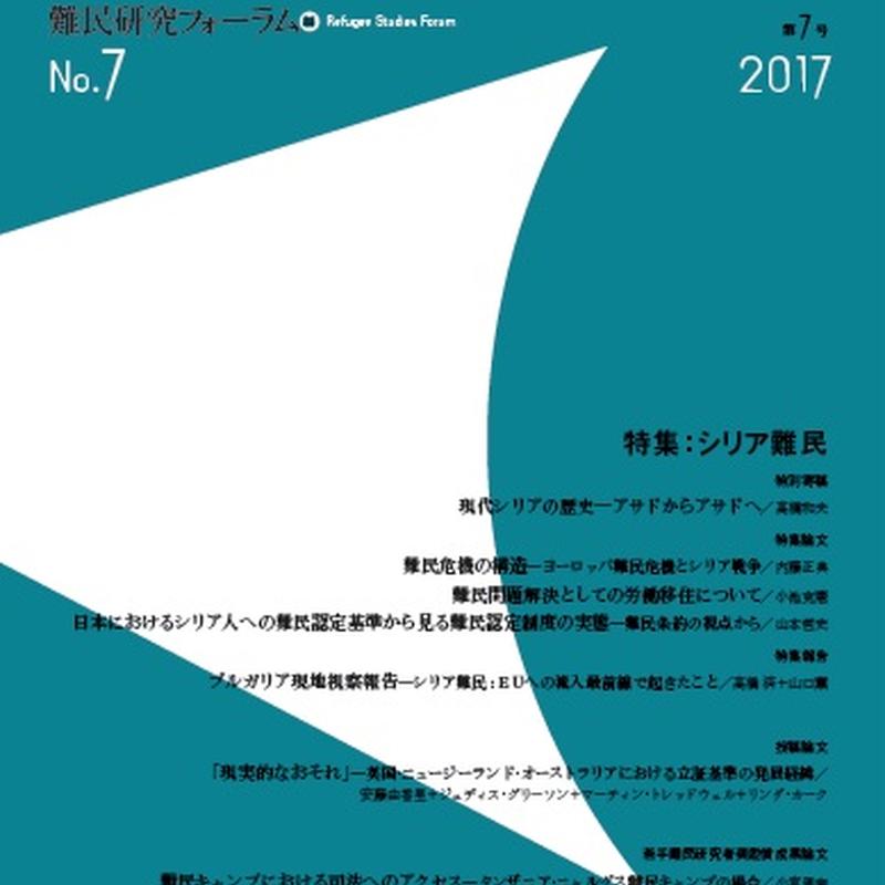 難民研究ジャーナル第7号(割引価格)