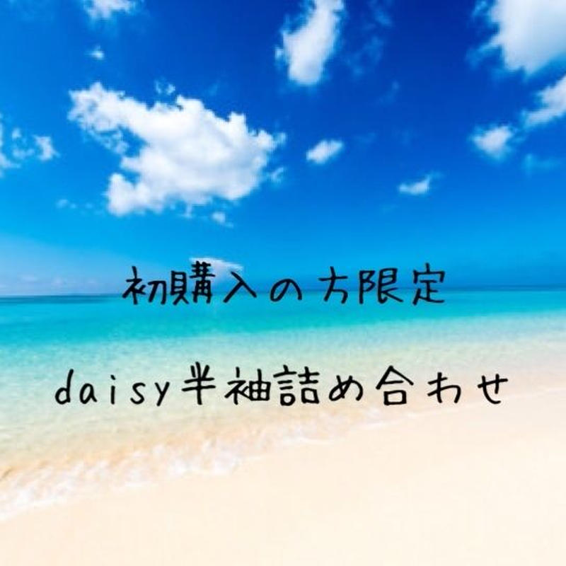 初購入の方限定!daisy夏物詰め合わせ