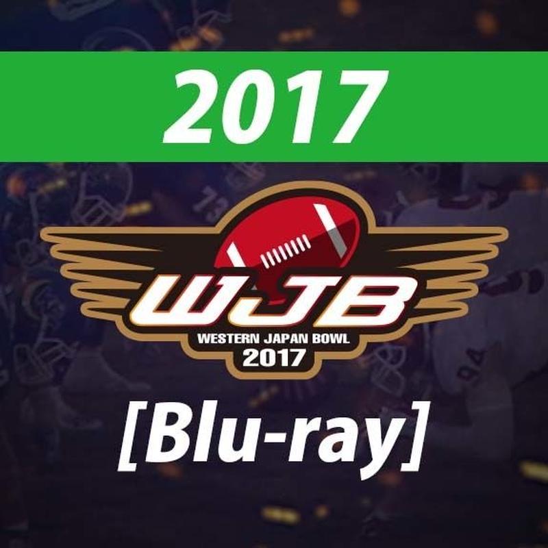 【高画質Blu-ray】全日本大学選手権・西日本代表校決定戦 立命館vs関西学院(17120301-B)
