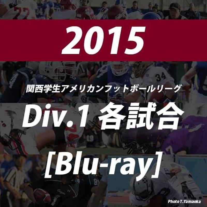 【高画質Blu-ray】2015関西学生アメリカンフットボールリーグDiv.1
