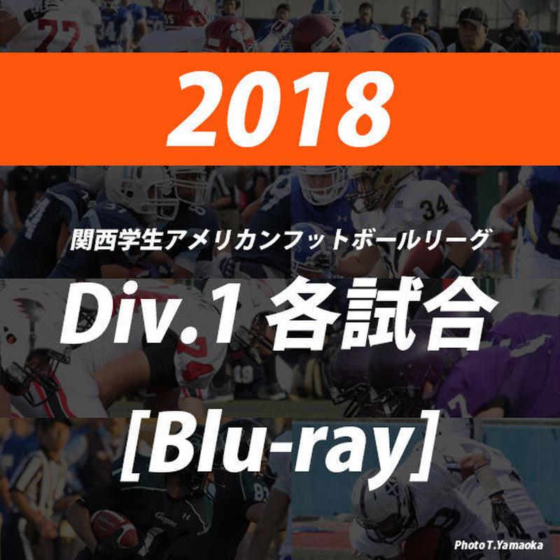 【高画質Blu-ray】2018関西学生アメリカンフットボールリーグDiv.1