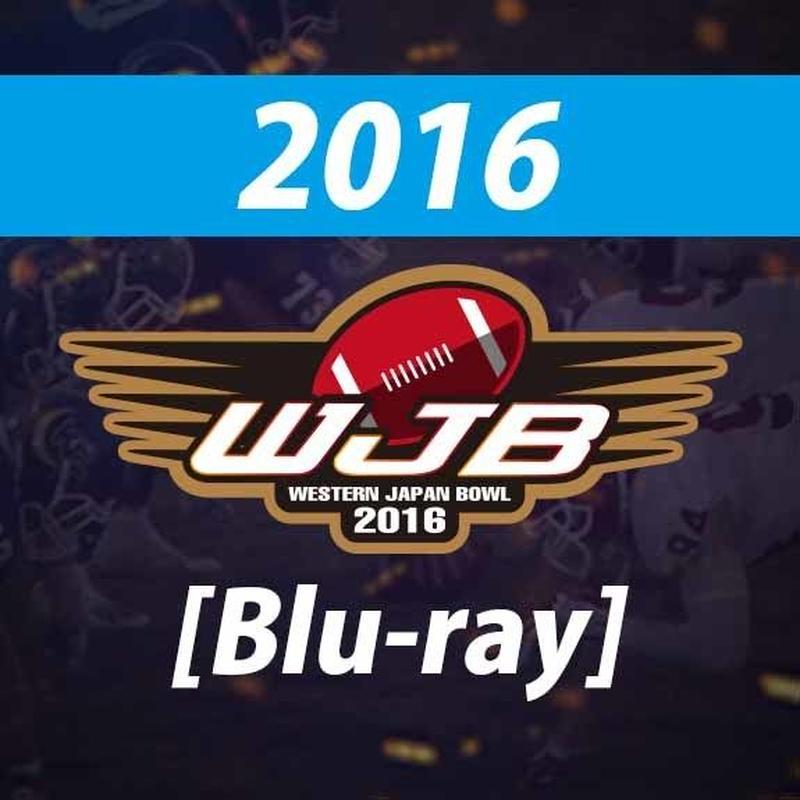 【高画質Blu-ray】全日本大学選手権・西日本代表校決定戦 関西学院vs立命館(16120401-B)