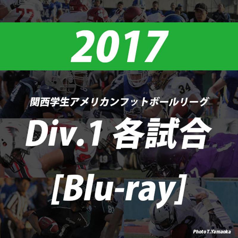 【高画質Blu-ray】2017関西学生アメリカンフットボールリーグDiv.1