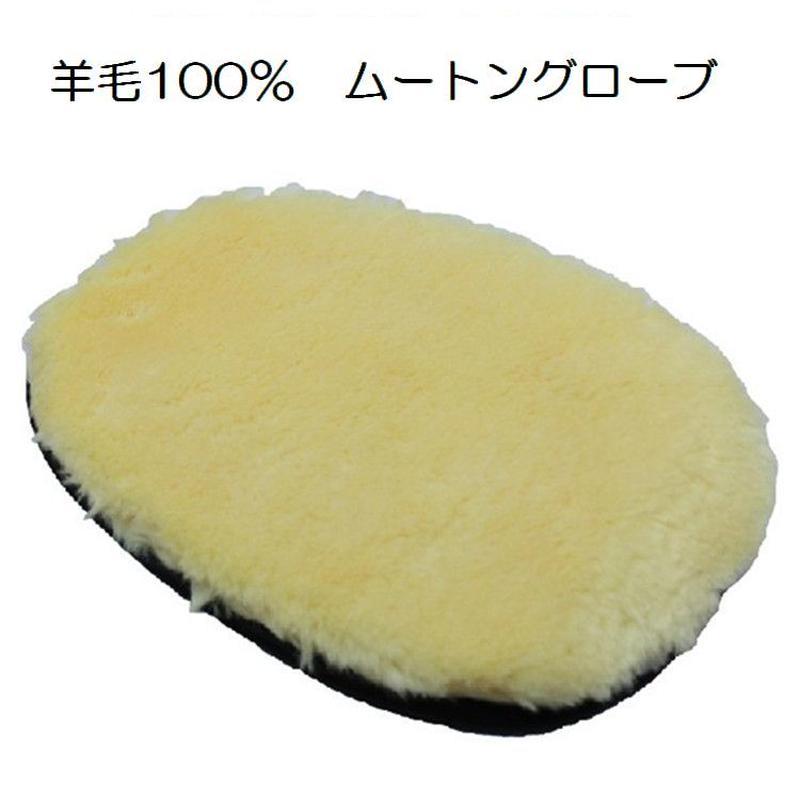 100%羊毛 ムートングローブ 洗車用グローブ