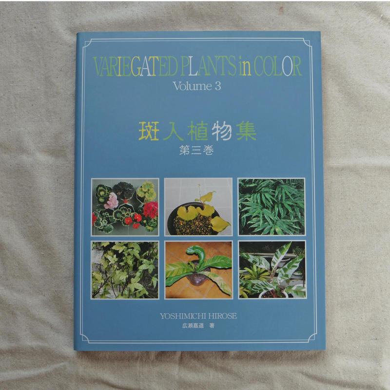 斑入植物集  第3巻