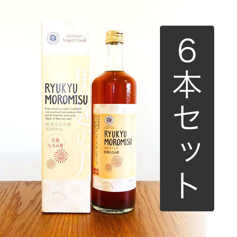 RYUKYU MOROMISU - 紅麹もろみ酢【6本セット/送料無料】