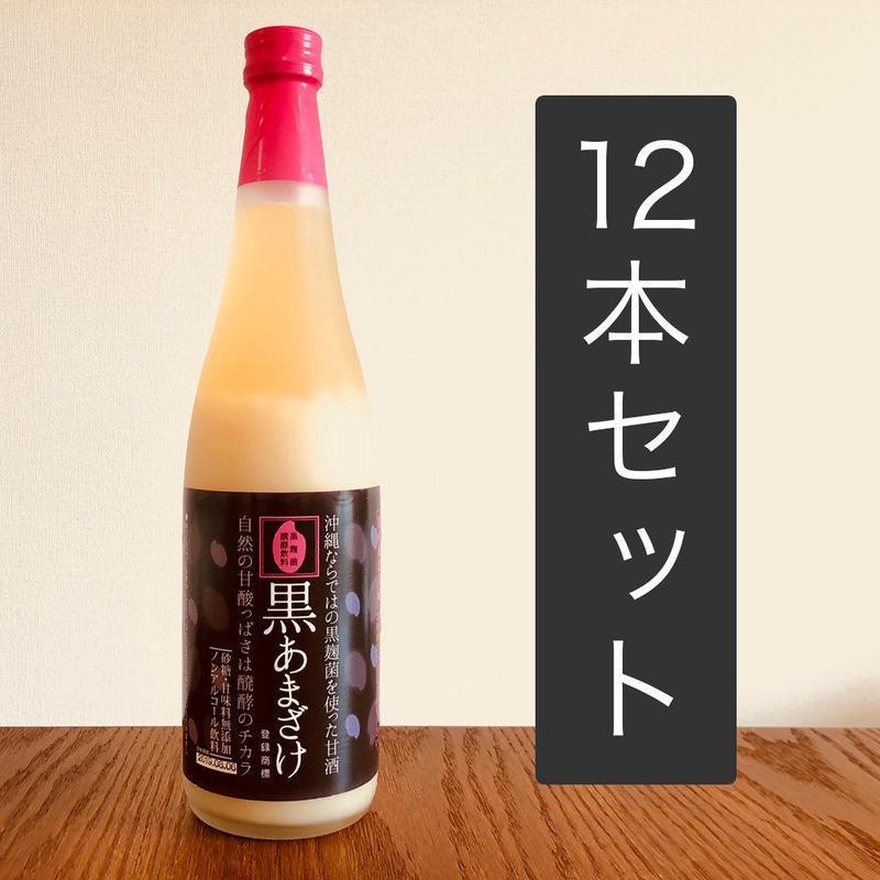 黒あまざけ【12本セット/送料無料】