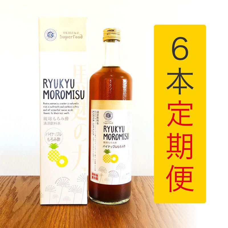 RYUKYU MOROMISU - パイナップルもろみ酢 【6本セット定期便】