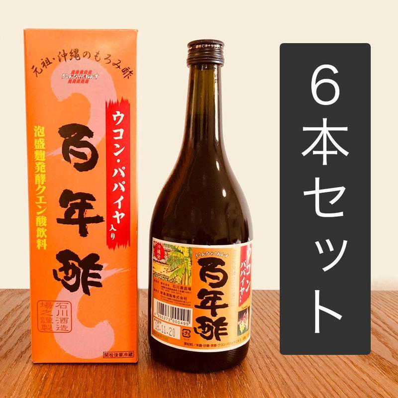 ウコン・パパイヤ入り百年酢【6本セット/送料無料】