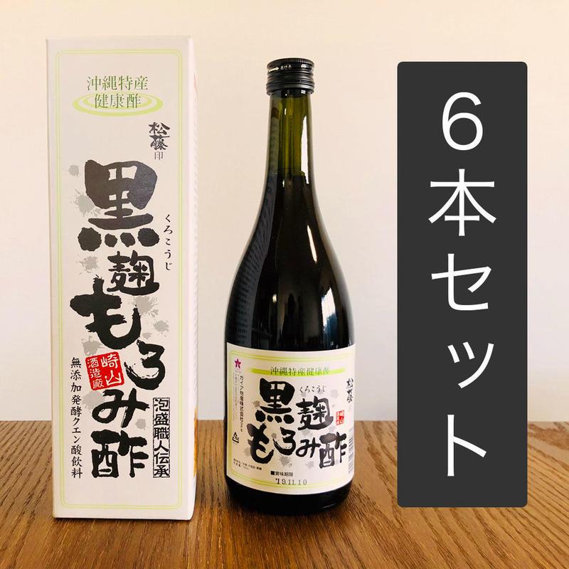 黒麹もろみ酢【6本セット/送料無料】