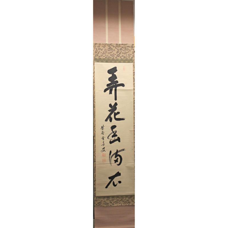 大徳寺五百六世 小田雪窓老師掛軸「弄花香満衣」【古物】