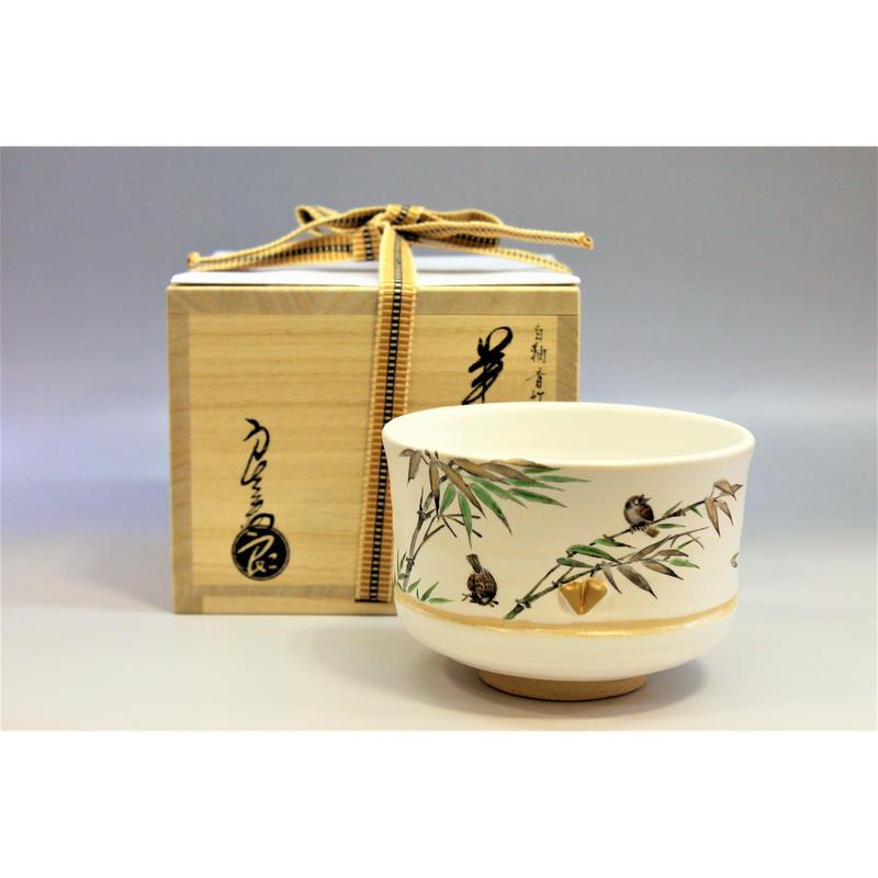 中村良二作 白釉青竹に雀絵茶碗