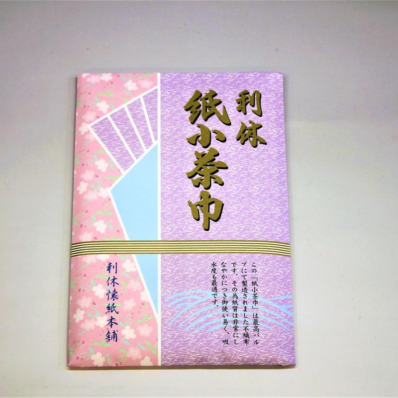 利休 紙小茶巾