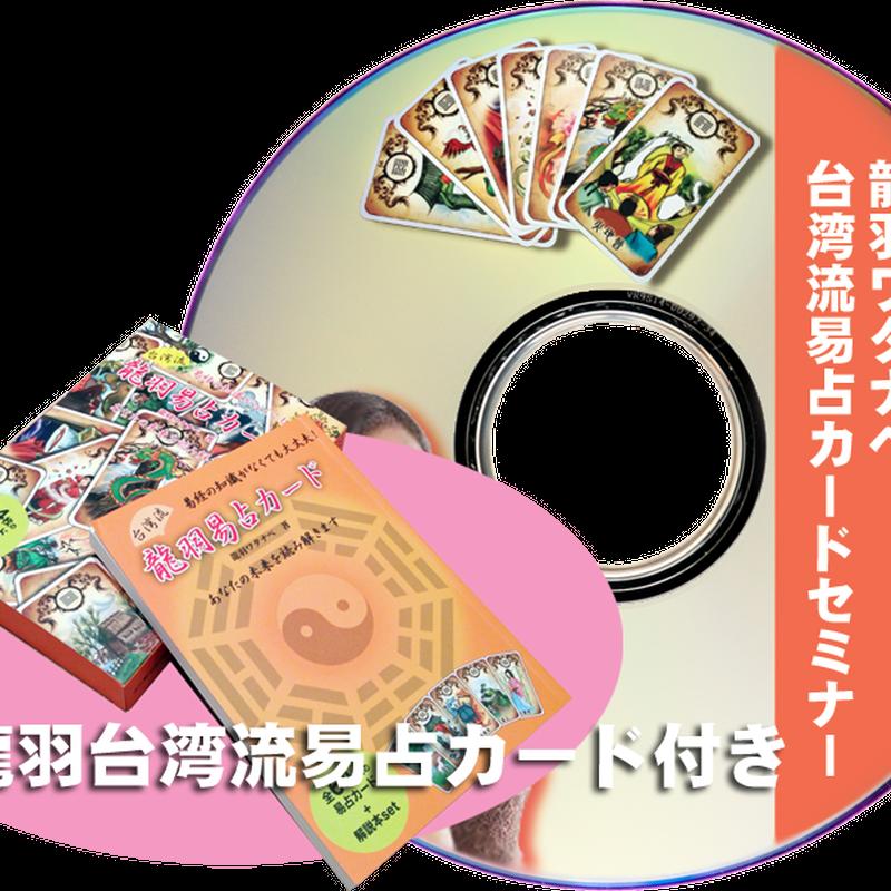 1296円お得!龍羽ワタナベ・台湾流易占カード セミナー動画(DVD版)<易占カードセット付き>(送料込み)
