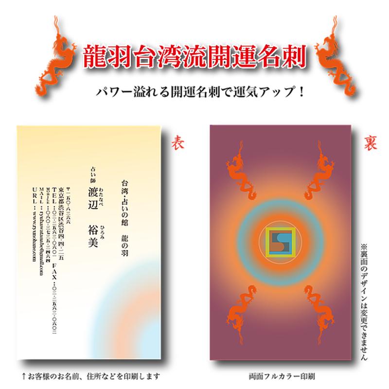 龍羽台湾流開運名刺★完全注文生産★(送料込み)