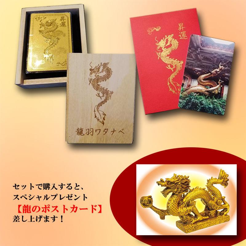 【黄金開運龍カードセット】★龍羽ワタナベオリジナル商品★ ※スペシャルポストカード付き