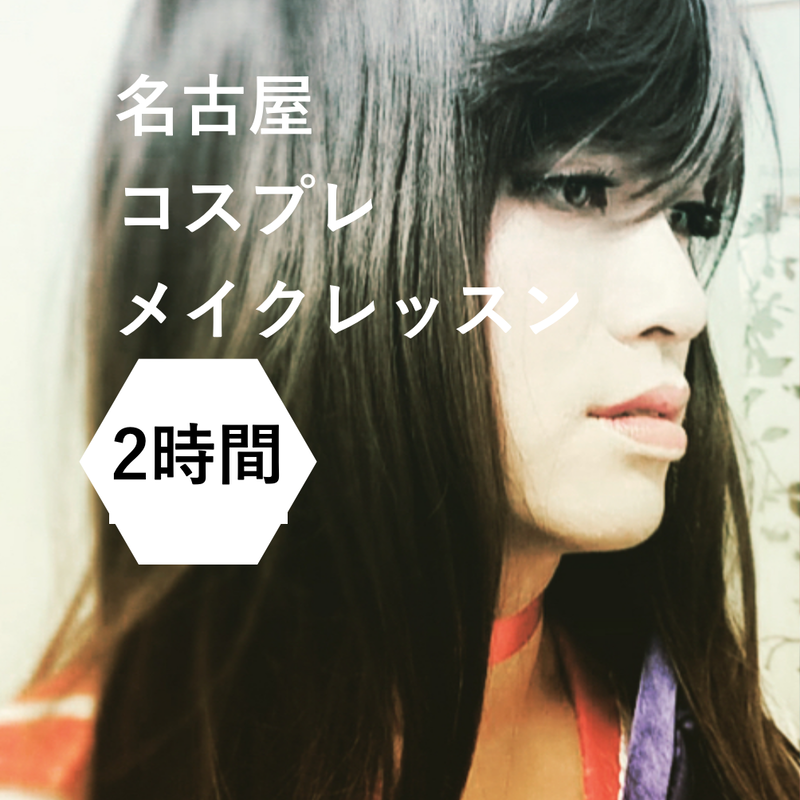 【名古屋】コスプレメイクレッスン2時間