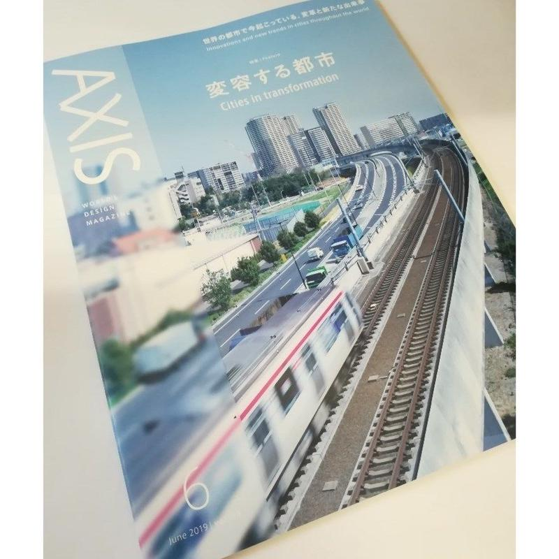 AXIS VOL.199 変容する都市