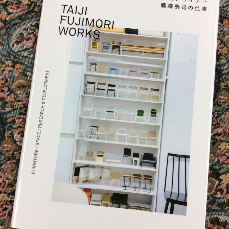 家具デザイナー藤森泰司の仕事(書籍版)