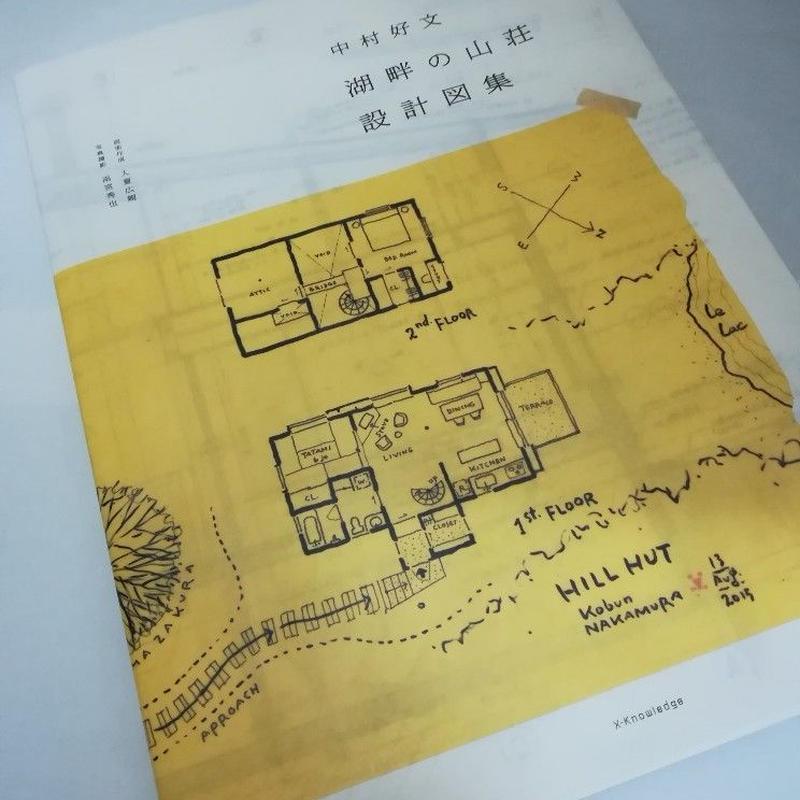 中村好文 湖畔の山荘 設計図集