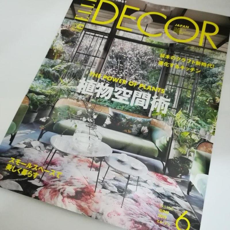 ELLE DECOR[エル・デコ] 19年6月号 植物空間術