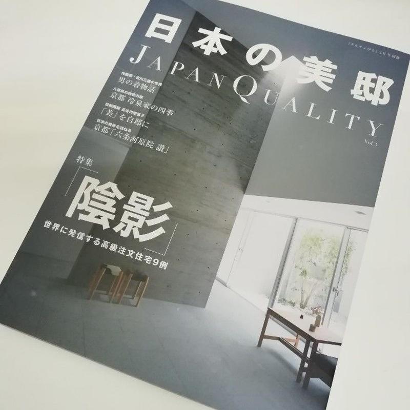 チルチンびと4月号別冊 日本の美邸 Vol.3