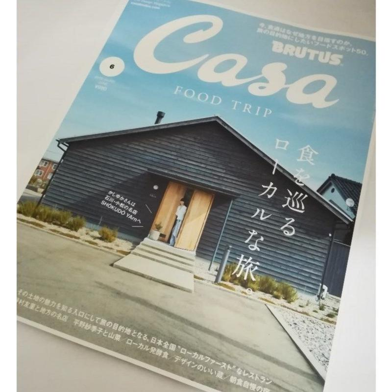 CasaBRUTUS[カーサブルータス] 19年6月号 食を巡るローカルな旅。