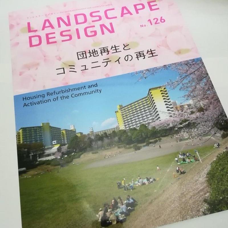 ランドスケープデザイン No.126 団地再生とコミュニティの再生