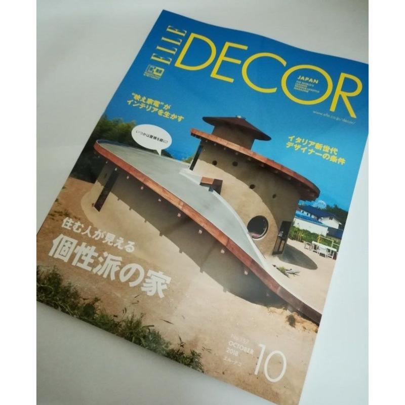 ELLE DECOR[エル・デコ] 18年10月号 住む人が見える個性派の家