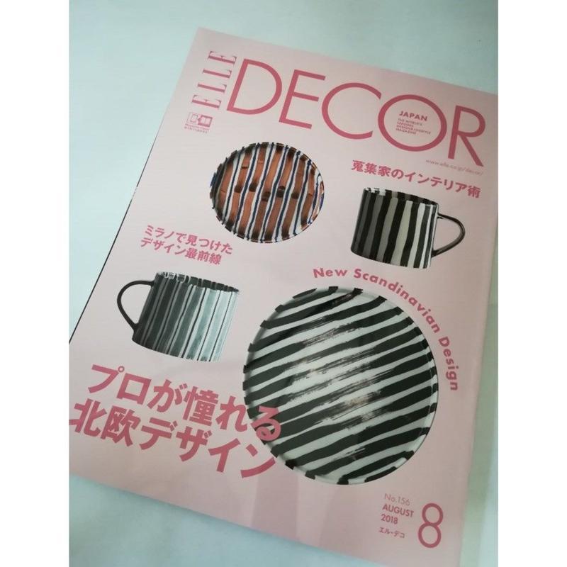 ELLE DECOR[エル・デコ] 18年8月号 プロが憧れる北欧デザイン
