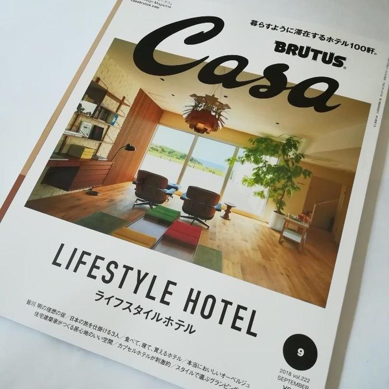 CasaBRUTUS[カーサブルータス] 18年9月号 ライフスタイルホテル