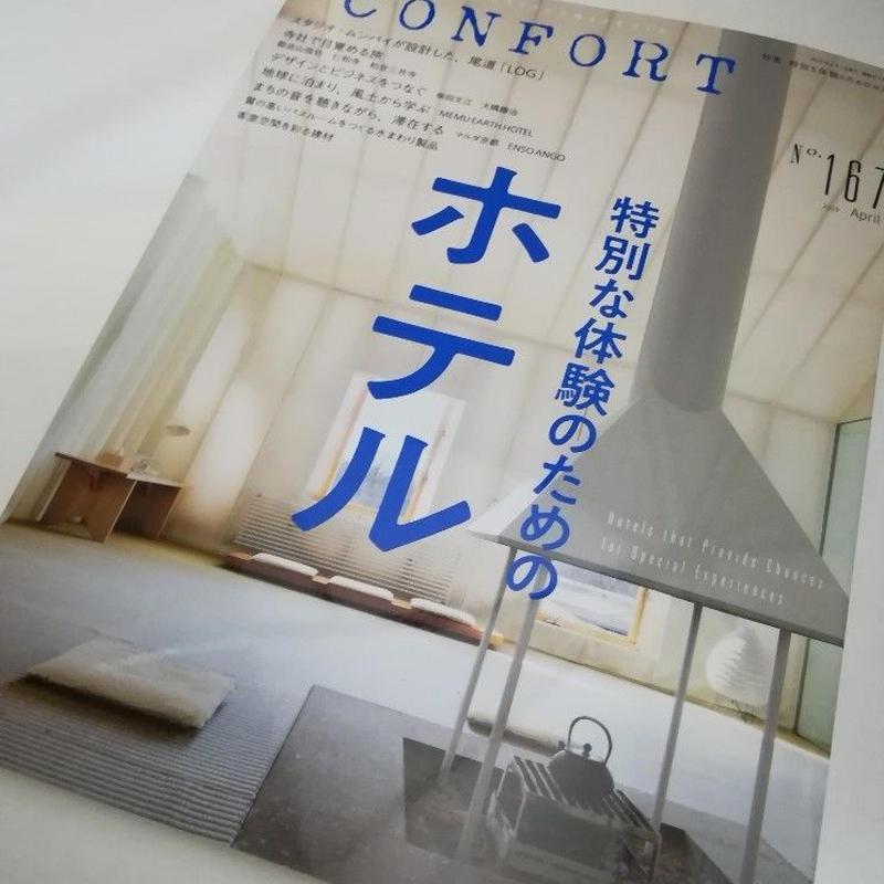 CONFORT[コンフォルト] 19年4月号 特別な体験のためのホテル