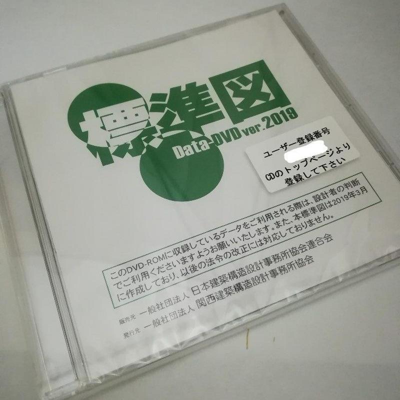 KSE 標準図Data-DVD ver.2019