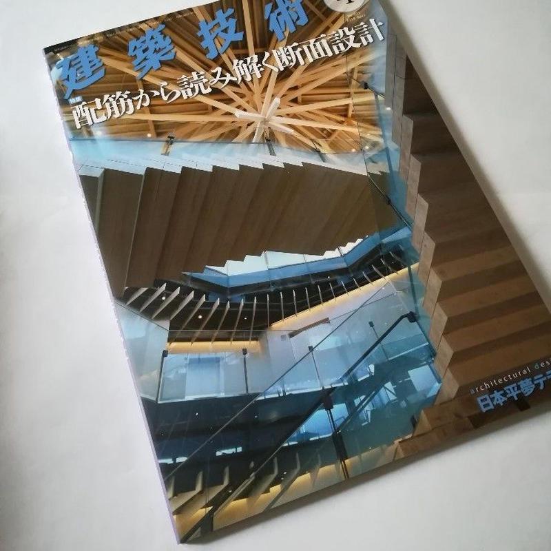 建築技術 19年4月号 配筋から読み解く断面設計