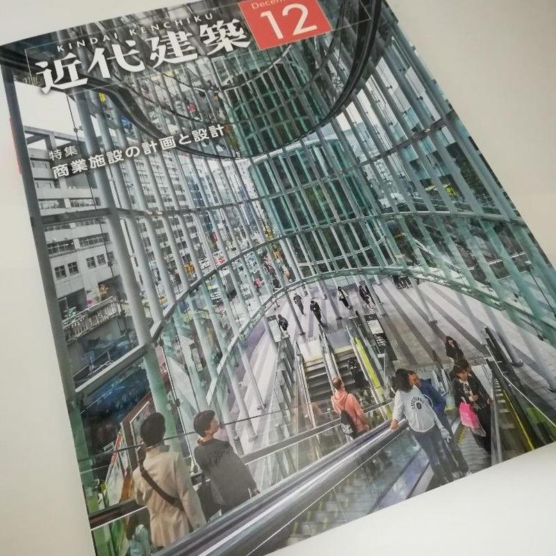 近代建築18年12月号 商業施設の計画と設計