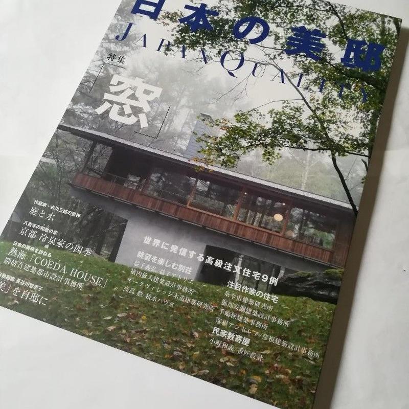 チルチンびと7月号別冊 日本の美邸 Vol.4