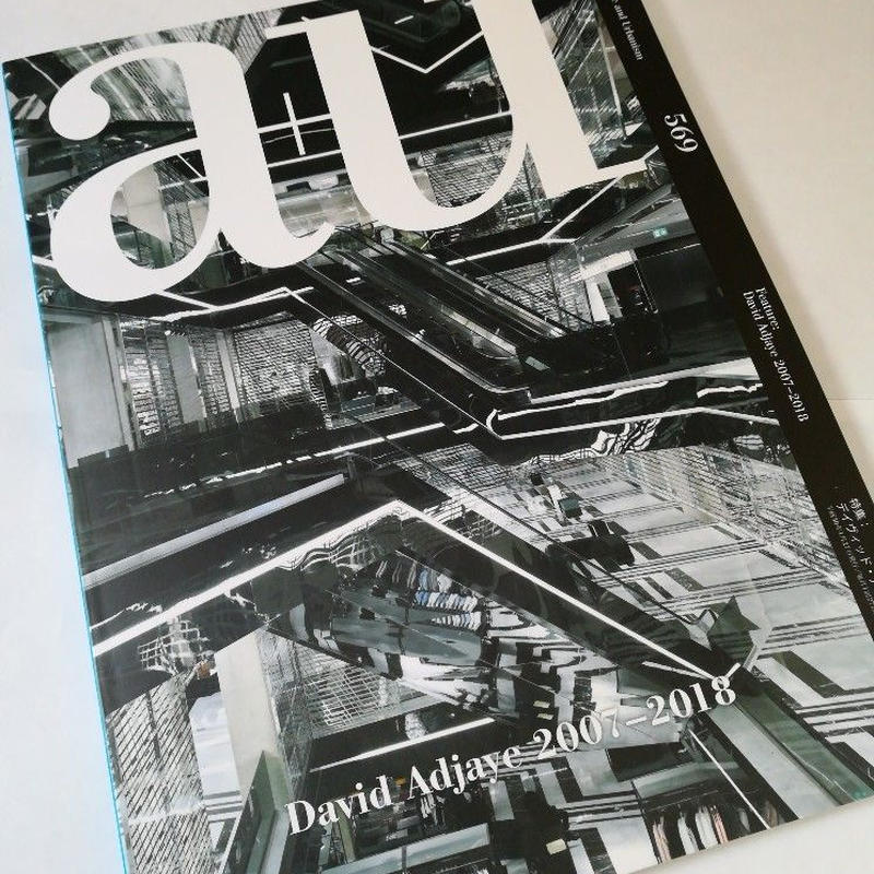 a+u 18年2月号 デイヴィッド・アジャイ 2007~2018年