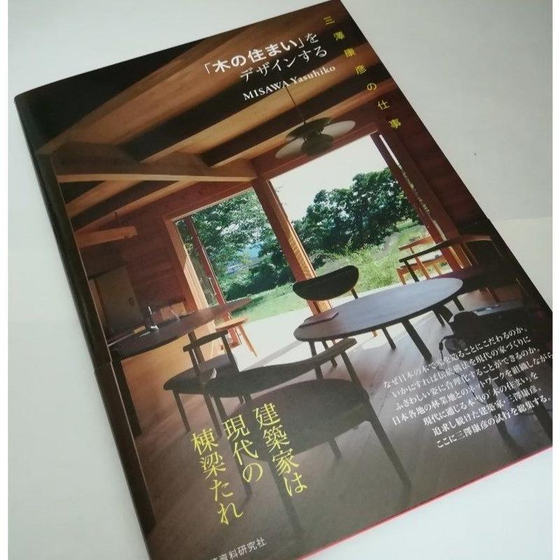 「木の住まい」をデザインする 三澤康彦の仕事