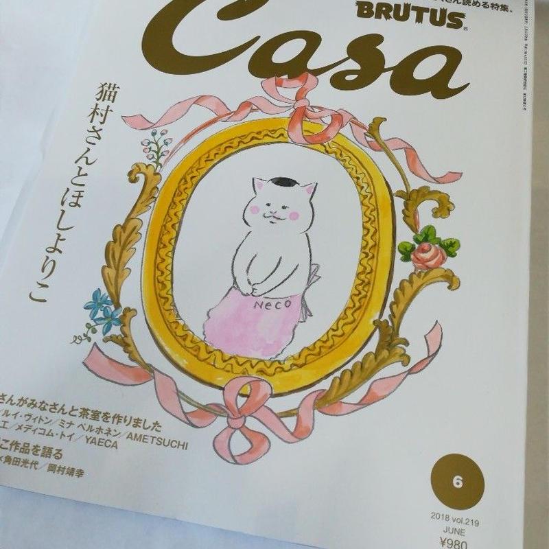 CasaBRUTUS[カーサブルータス] 18年6月号 猫村さんとほしよりこ
