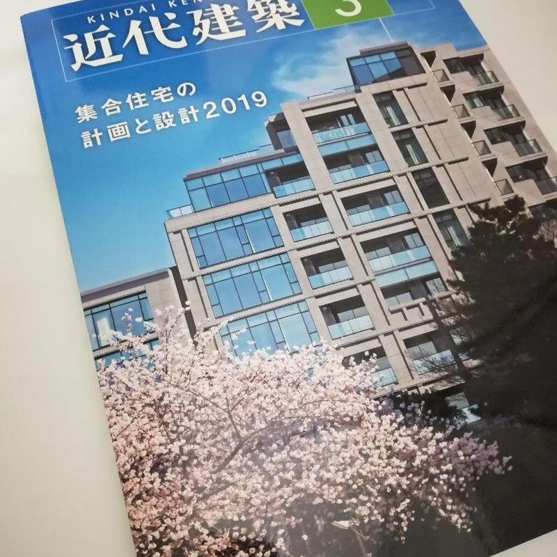 近代建築19年3月号 集合住宅の計画と設計2019