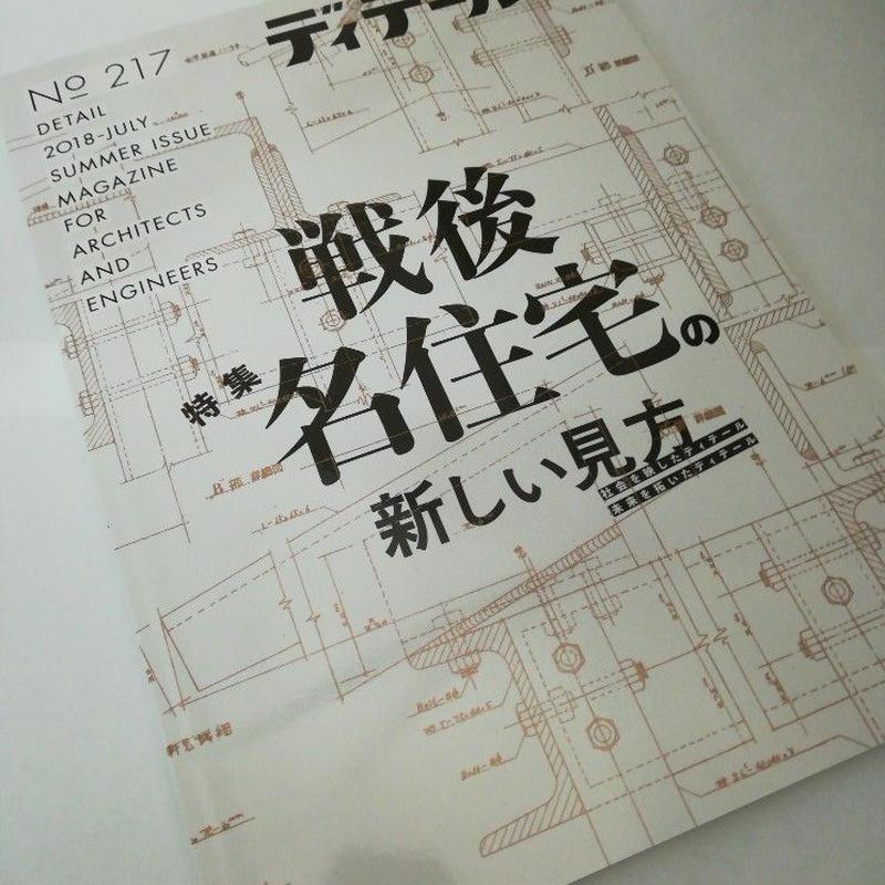 ディテール 18年秋号(218)
