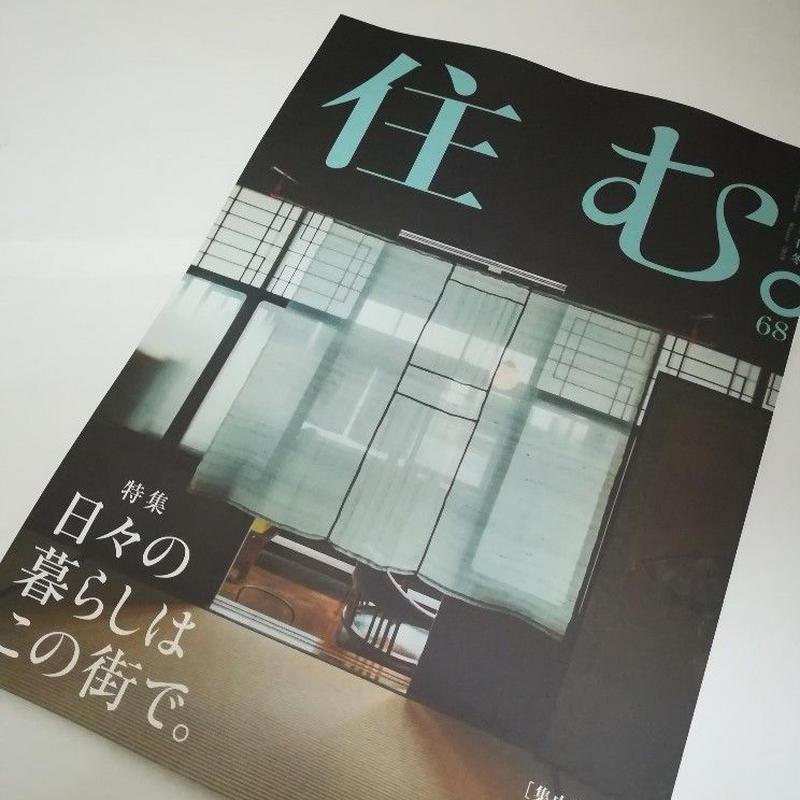 季刊 住む。69 2019年 春号