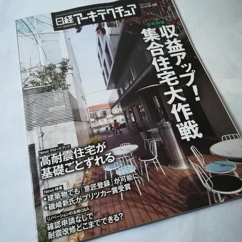 日経アーキテクチュア 19年3月28日号 収益アップ!集合住宅大作戦