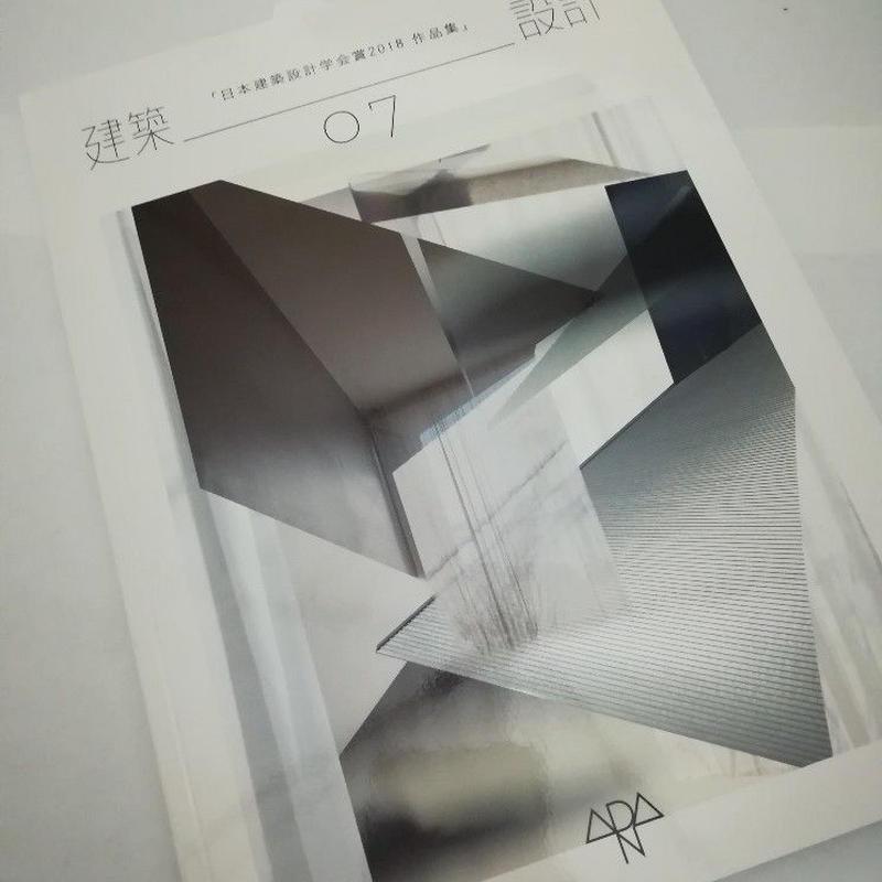 建築設計 07 日本建築設計学会賞2018作品集