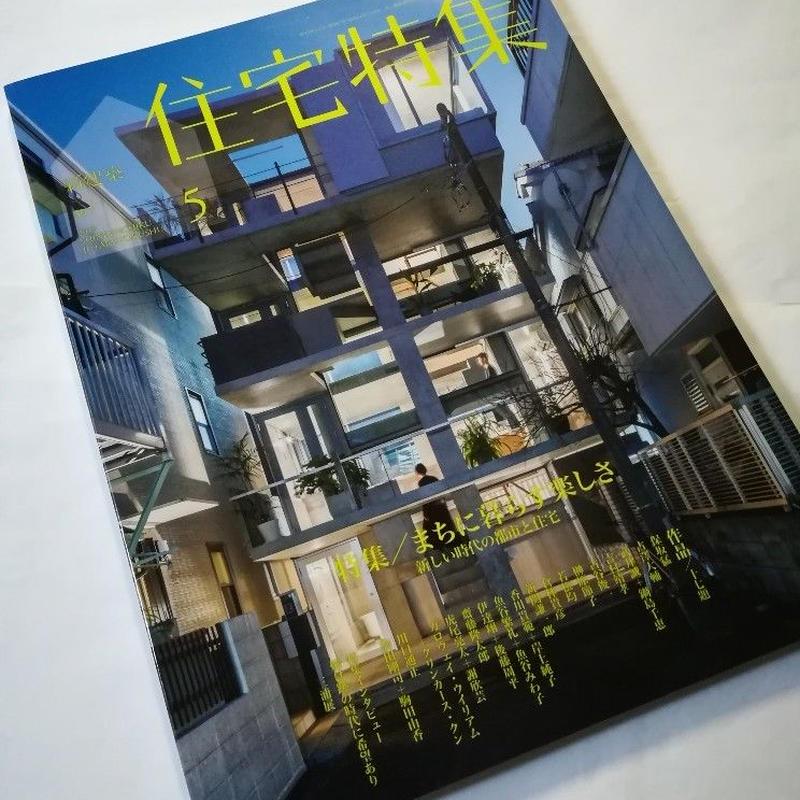 新建築住宅特集 19年5月号 まちに暮らす楽しさ 新しい時代の都市と住宅
