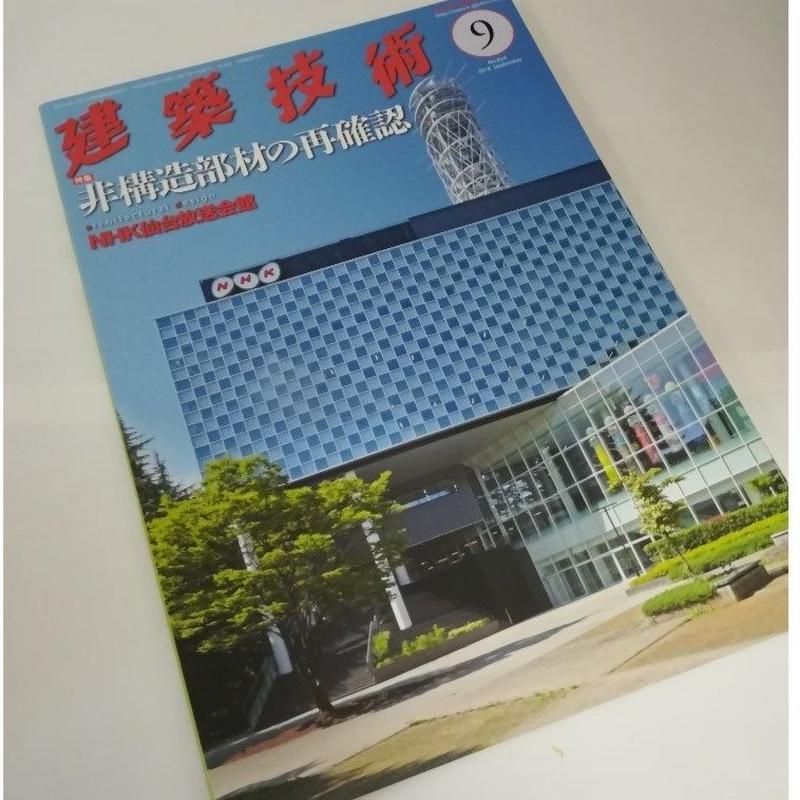 建築技術 18年9月号 非構造部材の再確認