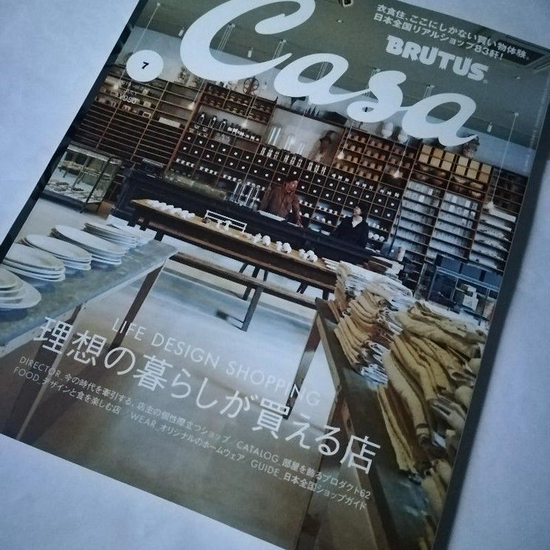 CasaBRUTUS[カーサブルータス] 19年7月号 理想の暮らしが買える店