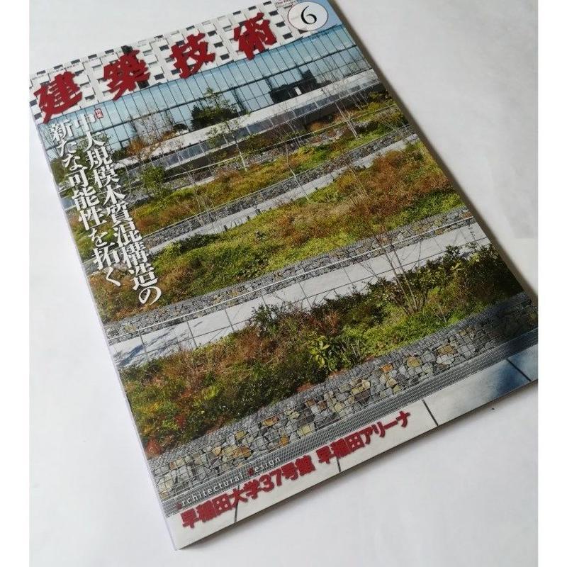 建築技術 19年6月号 中大規模木質混構造の新たな可能性を拓く